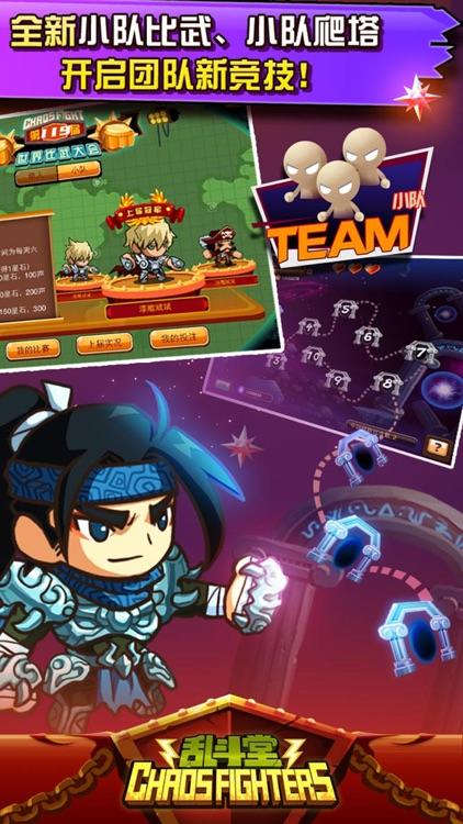 乱斗堂 screenshot-1