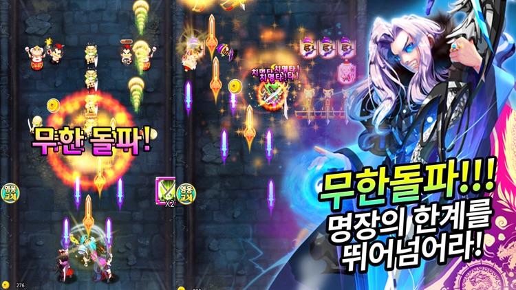 무한돌파삼국지 for Kakao screenshot-3