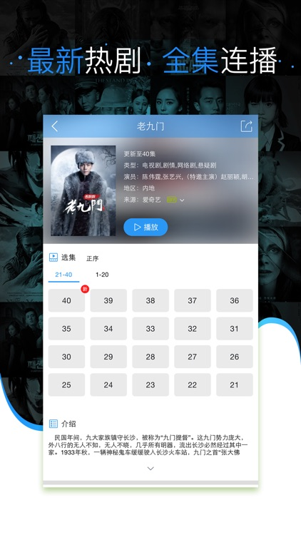天天影视大全-高清电影电视剧播放器 screenshot-3
