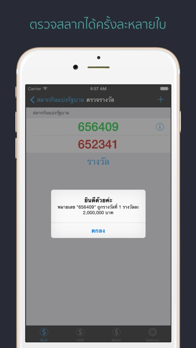 Thailand Lottery review screenshots