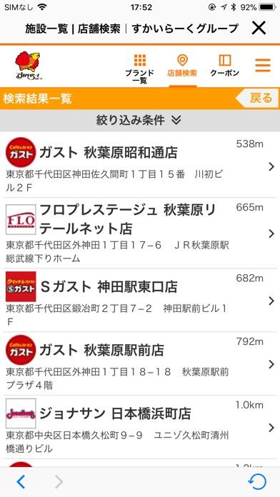 すかいらーくアプリ お得なクーポンが使える... screenshot1