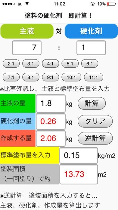 塗料の硬化剤 即計算! iOS版 screenshot1