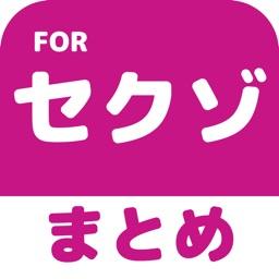 ブログまとめニュース速報 for Sexy Zone(セクゾ)