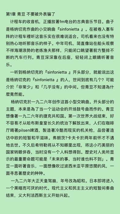 村上春树全集-致敬经典 screenshot two