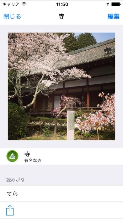 マイマップ (自動同期) screenshot1
