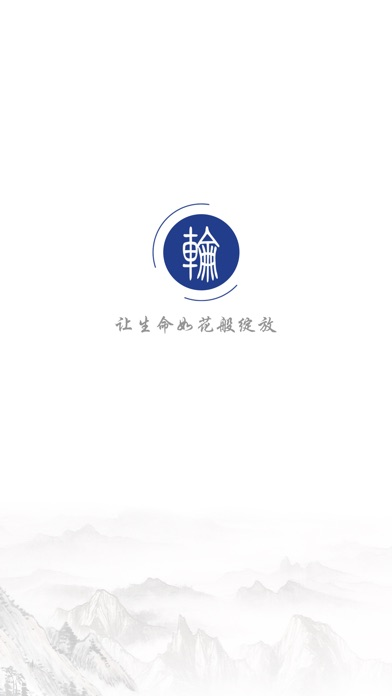 Screenshot for 天轮 in China App Store