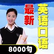 最新英語口語8000句