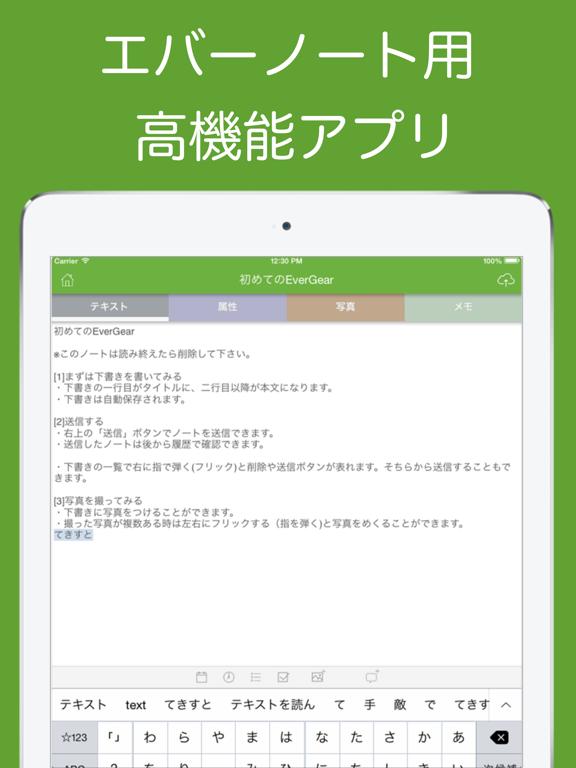 EverGear 高機能エバーノート投稿アプリのおすすめ画像1