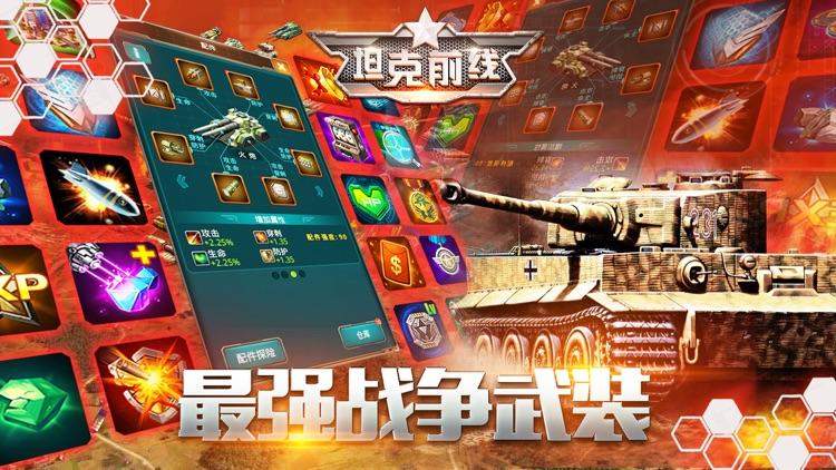 坦克前线-战争策略手游