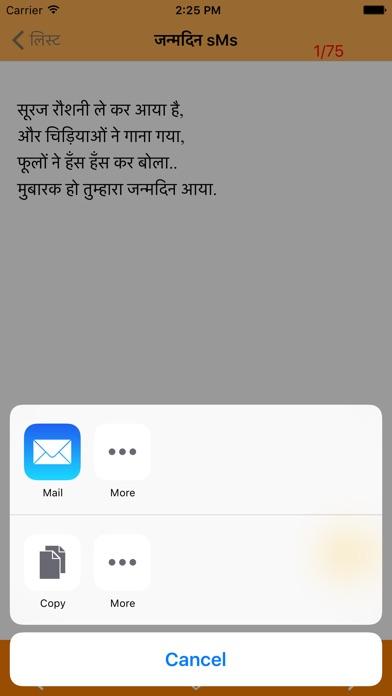 Screenshot #4 for latest SMS ki dukan 2017