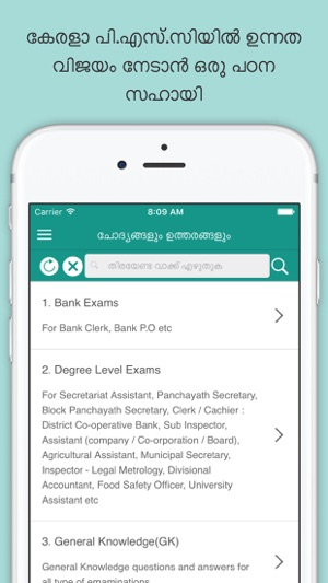 Kerala PSC Guide on the App Store