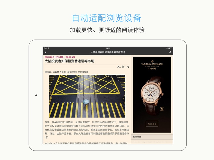 FTChines for iPad (Financial Times Chinese)