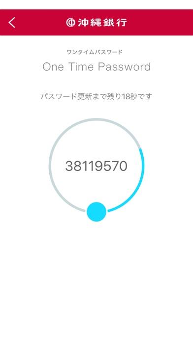 沖縄銀行Secure Starterのスクリーンショット2