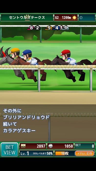 競馬メダルゲーム『ダービーウィナー』Derby Winnerのスクリーンショット4