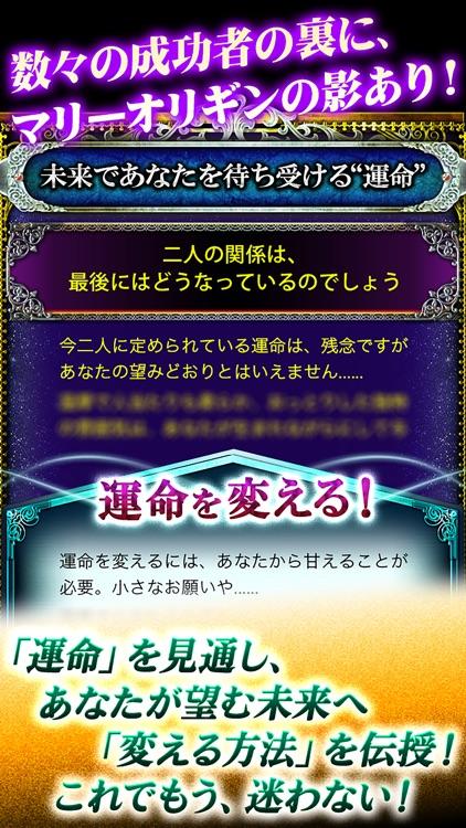 伝説の占い師マリーオリギンの八星占術占い screenshot-3
