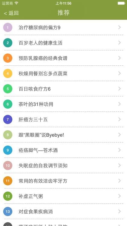 中医偏方良方大全 screenshot-3