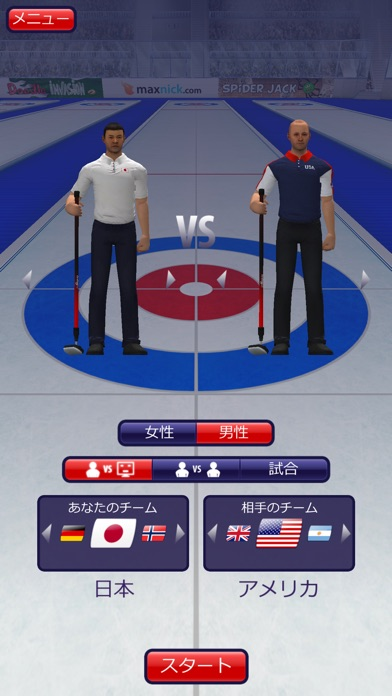 Curling3Dのおすすめ画像1