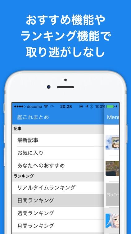 ブログまとめニュース速報 for 艦隊これくしょん(艦これ) screenshot-4
