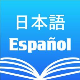 Japanese Spanish Dictionary +