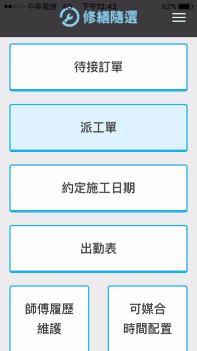 社區修繕隨選服務-工班版屏幕截圖2