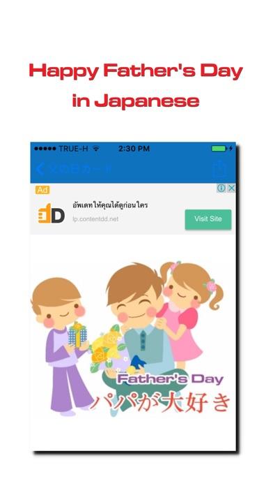 Father's Day Wishes CardScreenshot von 5