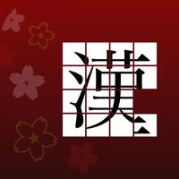 15 漢字パズル 無料でヒマつぶし おもむき溢れるパズル Pc ダウンロード Windows バージョン10 8 7 21