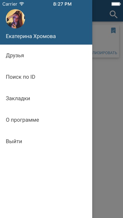 Spy for VKontakte (VK) screenshot-3