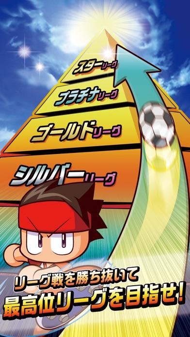 実況パワフルサッカー 【選手育成サッカーゲーム】スクリーンショット