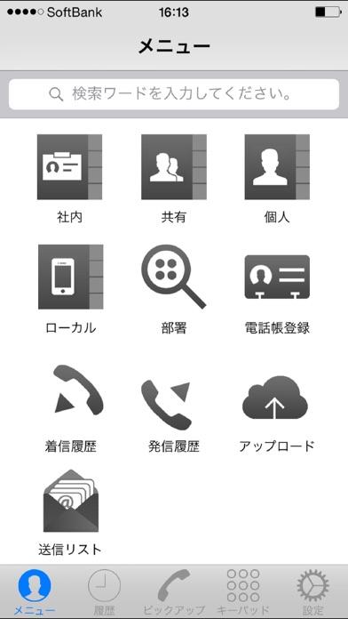 Web電話帳アプリのおすすめ画像1