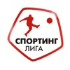 Спортинг Лига