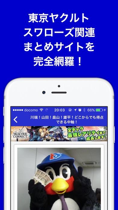 ブログまとめニュース速報 for 東京ヤクルトスワローズ(ヤクルト)のスクリーンショット2