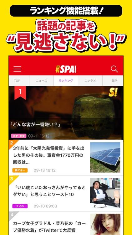 日刊 SPA ! 公式ニュース - 週刊SPAの雑誌が無料で読めるまとめアプリ - screenshot-4