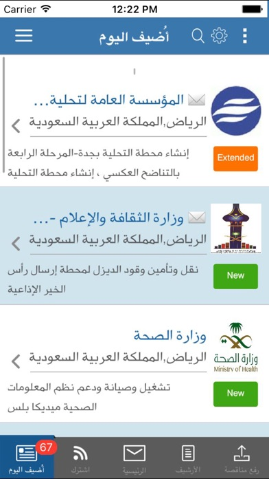 مناقصات screenshot three