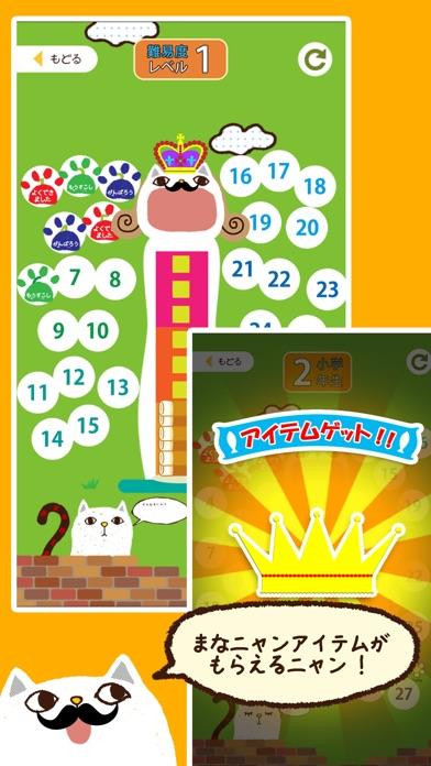 中学漢字書き取りクイズ まなニャン for iPhoneスクリーンショット5