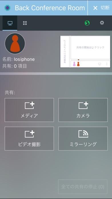 Solstice Clientのスクリーンショット2