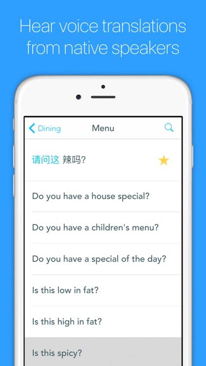 English to Chinese (Mandarin) screenshot-3