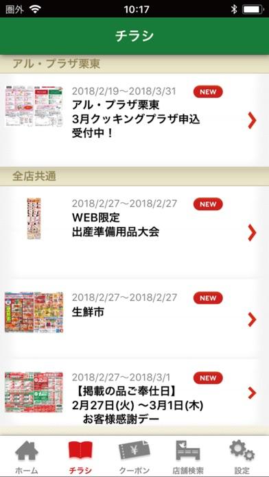 平和堂スマートフォンアプリ 〜お買物をおトクに便利に!〜紹介画像4