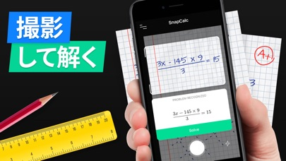 SnapCalc - 数学の問題解決用アプリ screenshot1