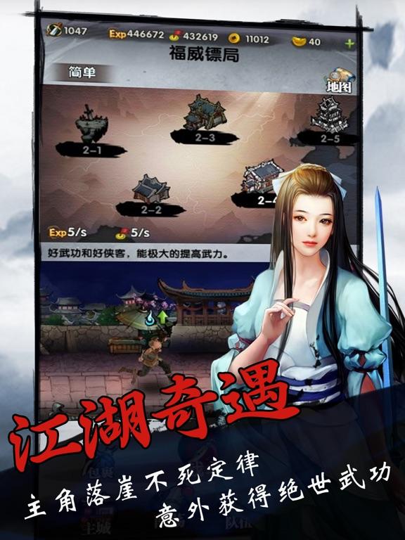 挂机江湖录-武侠回合单机游戏
