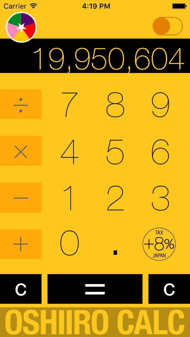 推し色電卓 〜5色の電卓&サイリウム ScreenShot1
