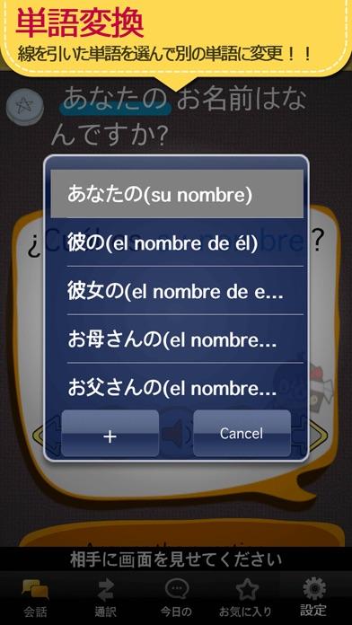 スペイン語会話マスター [Premium]のおすすめ画像3