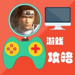 游戏攻略For真三国无双6