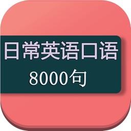 日常口语英语8000句-日常会话版