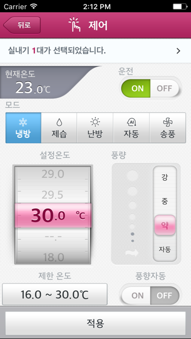 LG 시스템 에어컨 for Windows