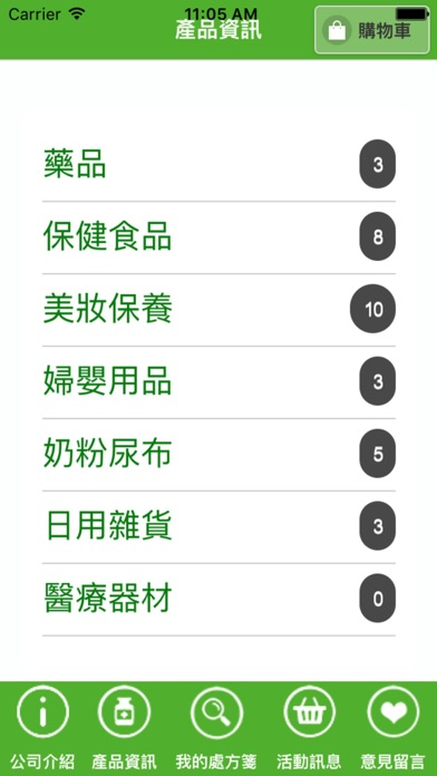 上瀧藥局屏幕截圖3