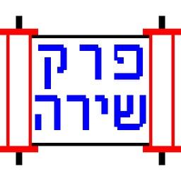 Perek Shirah