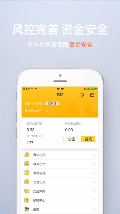 理财管家—P2P金融投资理财平台 screenshot-3