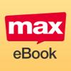 맥스 eBook - 교재