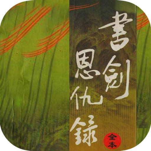 书剑恩仇录—金庸武侠小说合集(精校版)