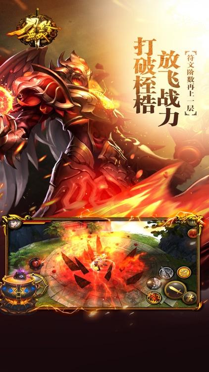 刀锋无双 screenshot-3